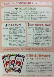 文京区「おさんぽ手帳」が出来ました!